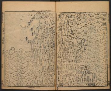 地圖綜要 : 三卷(朝鮮圖)