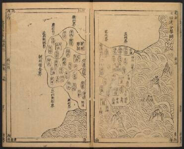 地圖綜要 : 三卷(福建分界圖)