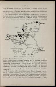 Perechod čerez Balkany v dekabrě 1877 g.