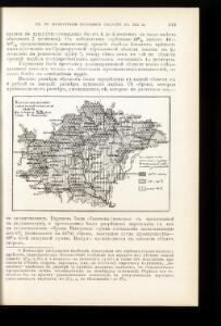 Krěpostnoe sostojanīe srednerusskoj černozemnoj oblasti v polovině XIX věka