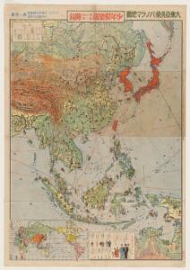 大東亜共榮パノラマ地圖