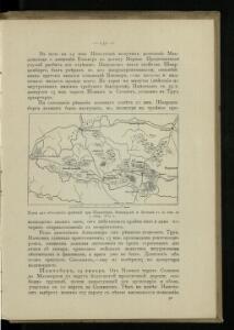 Karta dlja ob''jasnenija sraženiji pri Šampoberě, Monmiralě i Vošaně s'' 29. Janv. Po 3 fevr. 1814 g.