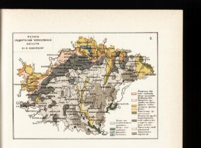 Počvy srednerusskoj černozemnoj oblasti po N. Sibircevu