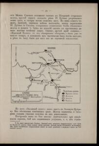 Schema dviženīja russkoj rati s 20 avgusta po 7 sentjabrja 1380 g.