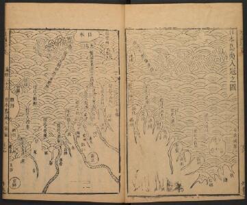 地圖綜要 : 三卷(日本島夷入寇要害圖)