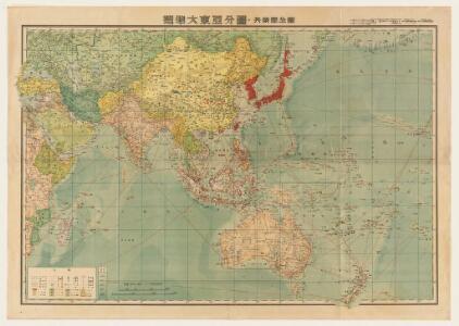 標準大東亜分圖. 共荣圈全圖