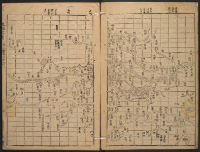地圖綜要 : 三卷(長江會源分里圖)
