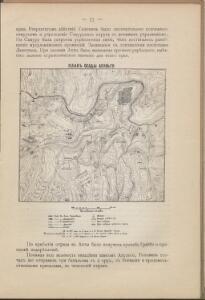 Plan osady Achul'go