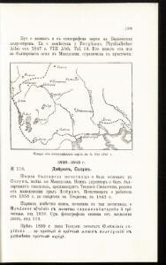[Bălgarska zemja v Makedonija]