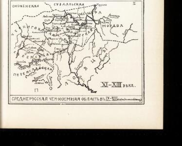 Srednerusskaja černozemnaja oblast' v IX-XIII v.v: XI-XIII věka