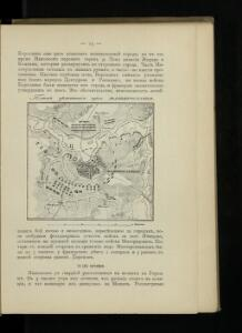 Plan''sraženija pri Malojaroslavcě