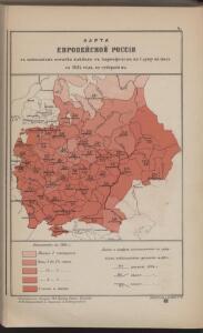Karta Evropejskoj Rossīi s  pokazanīem  ostatka chlěbov  s  kartofelem  na 1 dušu ob. Pola