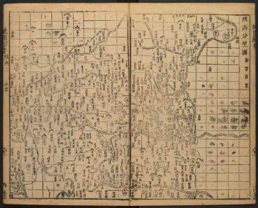 地圖綜要 : 三卷(陝西分里圖)